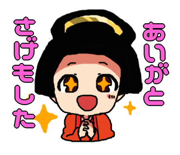 LINEクリエイターズスタンプ「いっき使える!鹿児島弁」03