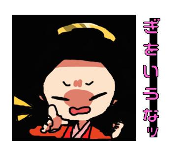 LINEクリエイターズスタンプ「いっき使える!鹿児島弁」05