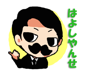 LINEクリエイターズスタンプ「いっき使える!鹿児島弁」17