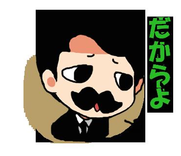 LINEクリエイターズスタンプ「いっき使える!鹿児島弁」19