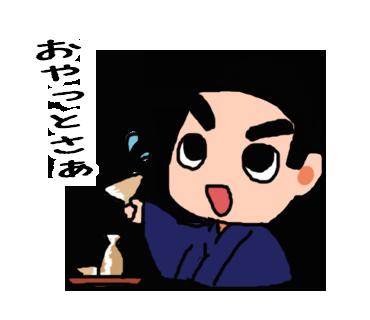 LINEクリエイターズスタンプ「いっき使える!鹿児島弁」30