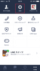 LINEで「友だち」以外からのメッセージを拒否したい!