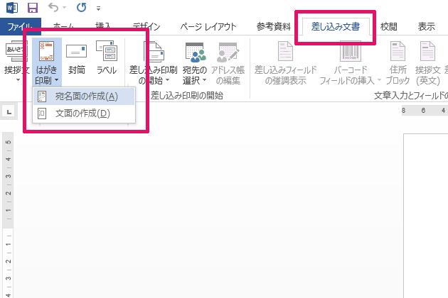 2014年賀状の宛名印刷方法その1