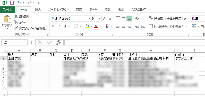 2014年賀状の宛名印刷方法その2