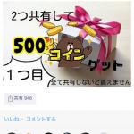 LINEのプレゼント系アカウントに要注意!株式会社フォークリエイト
