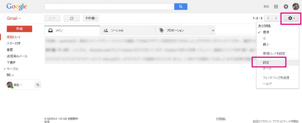 設定はたったの30秒でOK!Gmailで送信したメールを取り消す方法