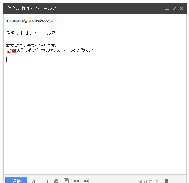 あいた!ちょ!しもた!Gmailで送信したメールを取り消す方法