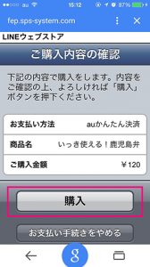 iPhoneでLINEスタンプをプレゼントする方法07
