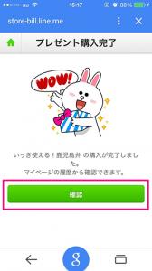 iPhoneでLINEスタンプをプレゼントする方法09