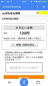 iPhoneでLINEスタンプをプレゼントする方法11