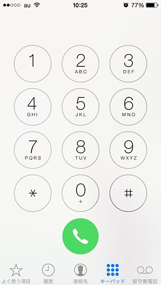 スマホで電話中に「数字のボタン」を押したいんです!キーパッドの表示方法