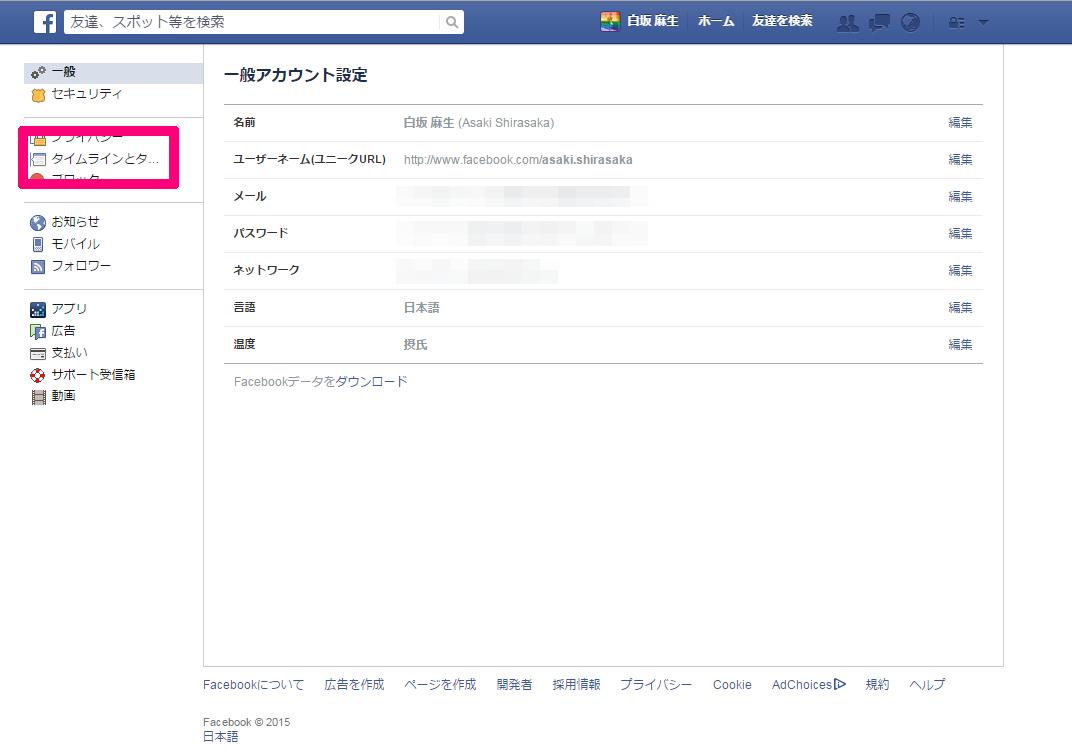 いつのまに!?Facebookで「勝手にタグ付け」されない設定をしよう!