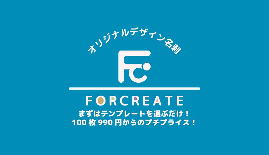 ネットから注文できる!名刺&カードデザインショップオープン!