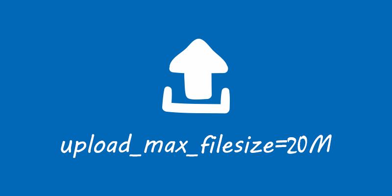 さくらサーバーで「pload_max_filesize を超過しています」エラーを解決する方法
