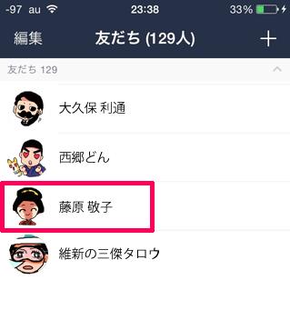 LINEで友だちの名前を分かりやすく変更したい!