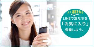 LINEの友だち一覧をカスタマイズ!「よく連絡する友だち」だけを表示したい!