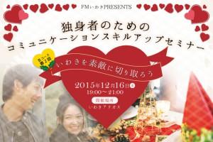 福島県いわき市独身者のためのコミュニケーションスキルアップセミナー