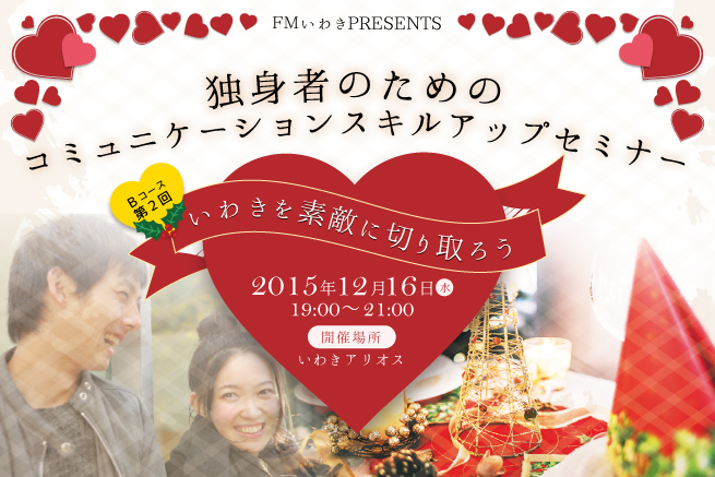 福島県いわき市「独身者のためのコミュニケーションスキルアップセミナー」講師で参加します!