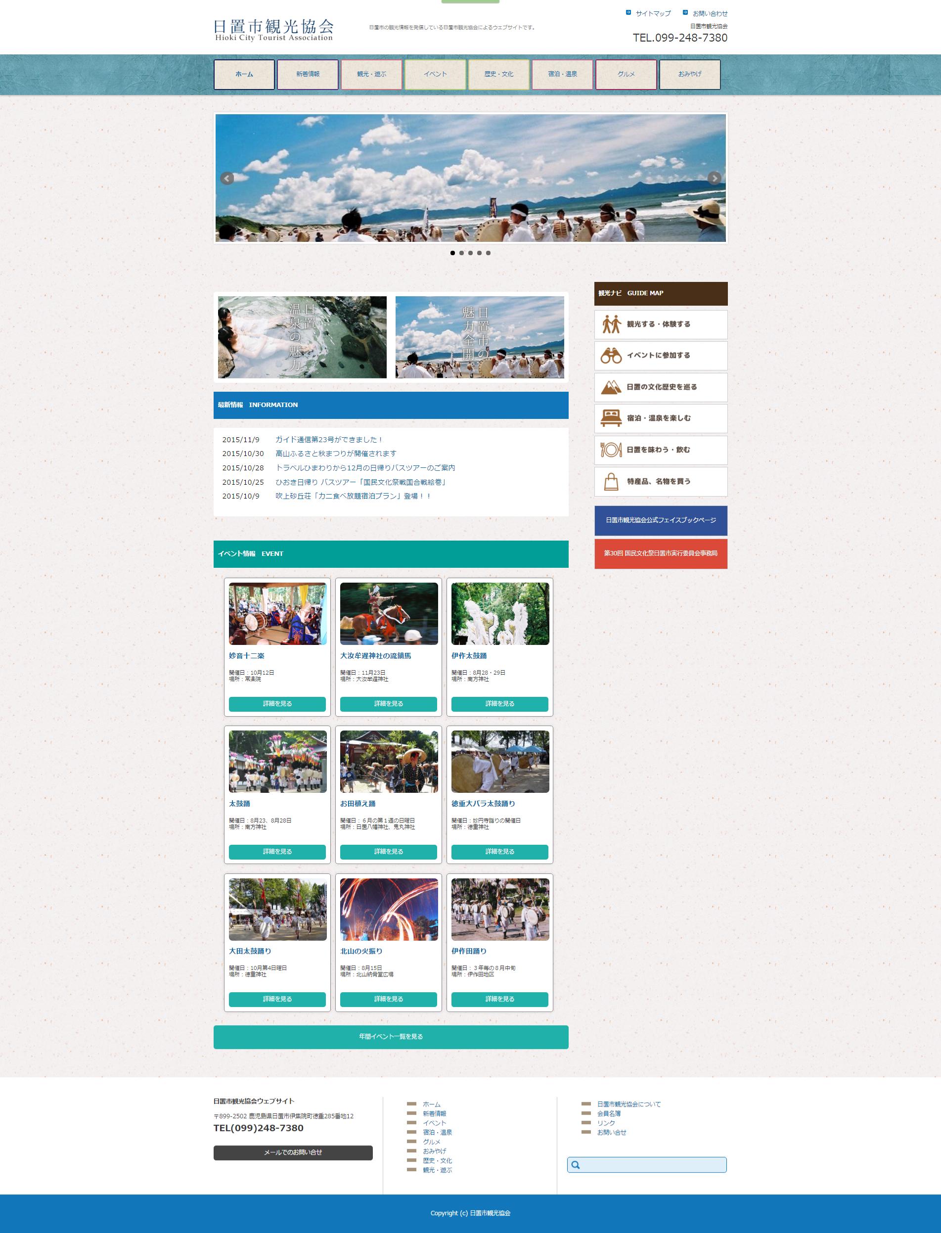 日置市観光協会|株式会社フォークリエイト制作実績
